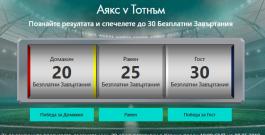 Спечелете до 30 Безплатни Завъртания в bet365 казино с прогноза за мачовете от ШЛ и ЛЕ