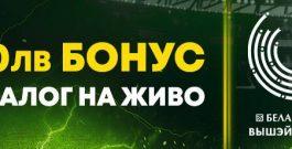 Бонус за Live залози на Беларуската Висша Лига в Winbet